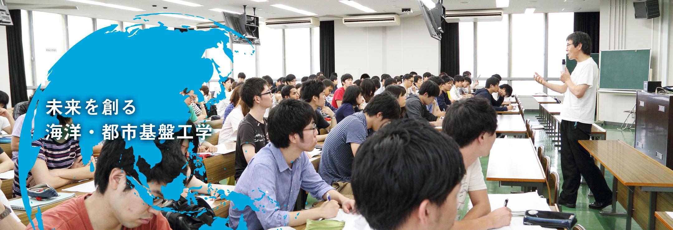 大阪大学 工学部 地球総合工学科...